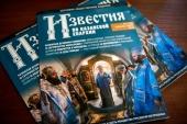 Вышел в свет первый номер журнала «Известия по Казанской епархии»