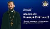 Синодальный отдел религиозного образования и катехизации проведет вебинар, посвященный практическим рекомендациям по основам приходского просвещения