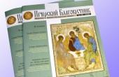 На сайте Киево-Печерской лавры открылась электронная библиотека
