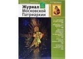 Вышел в свет пятый номер «Журнала Московской Патриархии» за 2020 год