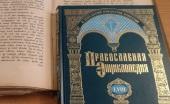 Вышел в свет 58-й том «Православной энциклопедии»