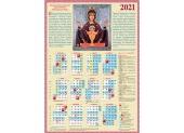 В Издательстве Московской Патриархии вышел в свет православный листовой календарь с указанием трапез на 2021 год
