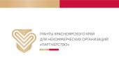 Три реализуемых при поддержке Красноярской епархии проекта получили краевые гранты