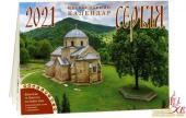 Календарь с изображениями сербских святынь издан в Украинской Православной Церкви