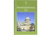 В Издательстве Московской Патриархии вышел Православный церковный календарь малого формата на 2021 год