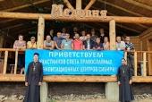 При поддержке конкурса «Православная инициатива» в Горном Алтае состоялся II слет Православных центров помощи зависимым