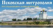 В Савво-Крыпецком монастыре Псковской епархии среди монашествующих выявлено 10 инфицированных коронавирусом