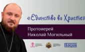 Состоялась онлайн-встреча «Единство во Христе», объединившая православную молодежь из 14 стран мира