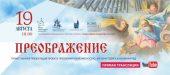 В Калининградской епархии будет представлена мультимедийная экспозиция «Преображенский иконостас: Из Кенигсберга в Калининград»