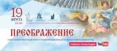 В Калининграде представили мультимедийную экспозицию «Преображенский иконостас: Из Кенигсберга в Калининград»