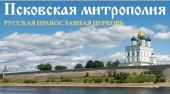 Более 33 миллионов рублей привлекла Псковская епархия на покупку средств защиты для псковского COVID-центра