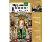 Вышел в свет шестой номер «Журнала Московской Патриархии» за 2020 год