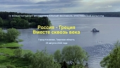IV Международный фестиваль христианской культуры «Россия — Греция. Вместе сквозь века» пройдет в Тверской области