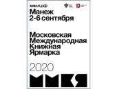 Издательство Московской Патриархии примет участие в XXXIII Московской международной книжной ярмарке