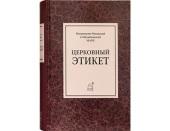 В Издательстве Московской Патриархии вышла в свет книга «Церковный этикет»