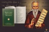 На подворье Оптиной пустыни в Санкт-Петербурге изданы «Избранные творения преподобного Симеона Нового Богослова»