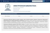 Электронная библиотека Минской духовной академии начала работу в сети Интернет