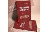 Вышла в свет монография С.Ю. Глазьева и А.В. Щипкова «Экономика и общество»