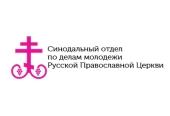 В Томской епархии пройдет «Всесибирская библейская школа»