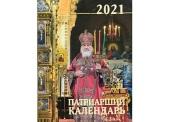 Вышел в свет Патриарший календарь на 2021 год
