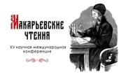 В Горно-Алтайске прошли XV Макарьевские чтения, посвященные 190-летию основания Алтайской духовной миссии