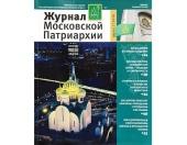 Вышел в свет седьмой номер «Журнала Московской Патриархии» за 2020 год