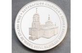 Изготовлена памятная медаль, посвященная 30-летию возвращения Церкви московского храма мучениц Веры, Надежды, Любови и матери их Софии на Миусах