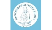 В Издательском Совете состоялось итоговое заседание экспертов конкурса «Просвещение через книгу»