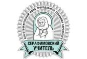 Начался прием заявок на ежегодный конкурс «Серафимовский учитель»