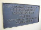 Ведутся работы над созданием нового информационного портала Синодальной библиотеки Московского Патриархата