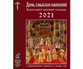 В Издательстве Московской Патриархии вышел православный календарь «День смыслом наполняя» на 2021 год
