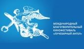 Приветствие Святейшего Патриарха Кирилла участникам XVII Международного кинофестиваля «Лучезарный ангел»
