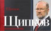 А.В. Щипков: Россию ожидает вторая волна сектантской активности