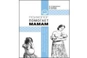 Синодальный отдел по благотворительности выпустил пособие по психологической помощи женщинам в кризисной ситуации