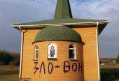 От вандалов пострадали два прихода Сумской епархии