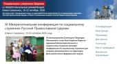На Сахалине пройдет церковный форум по благотворительности