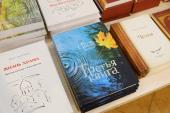 В Санкт-Петербурге была представлена «Третья книга» игумена Силуана (Туманова)