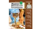 Вышел в свет восьмой номер «Журнала Московской Патриархии» за 2020 год
