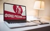 Состоялось открытие ХIV Ассамблеи Русского мира
