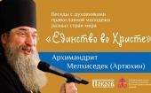 В День народного единства состоялась встреча «Единство во Христе», объединившая православную молодежь 15 стран мира