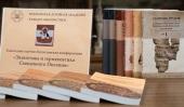В Московской духовной академии прошла конференция «Экзегетика и герменевтика Священного Писания»