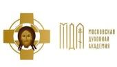 В Московской духовной академии пройдет научно-практическая конференция «Юстиниановские чтения»
