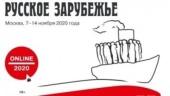 В Москве открылся XIV Международный кинофестиваль «Русское зарубежье»