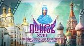 В Сети доступны фильмы-участники открывшегося XVIII Международного фестиваля православного кино «Покров»