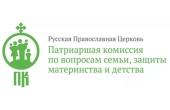 Заявление Патриаршей комиссии по вопросам семьи в отношении проекта закона № 986679-7 «О внесении изменений в отдельные законодательные акты Российской Федерации»