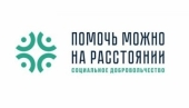 Проект Российского православного университета «Помочь можно на расстоянии» вошел в число победителей конкурса Минобрнауки