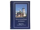 Издательство Московской Патриархии выпустило в свет Богослужебные указания на 2021 год