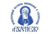 Приветствие Святейшего Патриарха Кирилла участникам XXV Международного фестиваля кинофильмов и телепрограмм «Радонеж»