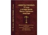 К 30-летию возрождения Николо-Угрешского монастыря издана книга, посвященная трагическим страницам истории обители в XX веке
