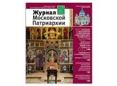 Вышел в свет девятый номер «Журнала Московской Патриархии» за 2020 год